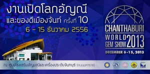 Chanthaburi_World_Gems__2