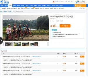 Ctrip_Screenshot of Singapore Cycling Tour in Pulau Ubin by BeMyGuest