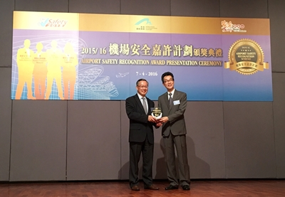 HKA Again Wins HKIA Airport Safety Recognition Scheme Awards_1