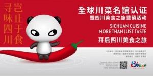 Sichuan Cuisine Restaurant Certification and Global Marketing Campaign of Sichuan Gourmet Tour are Launched