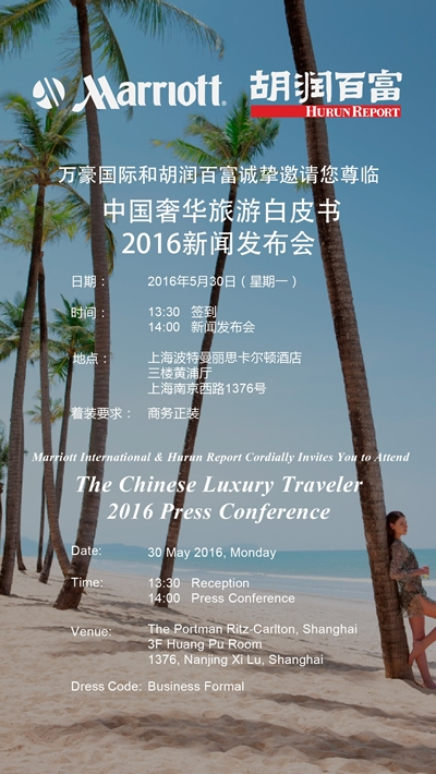 (Media Invitation)_30 May_The Chinese Luxury Traveler 2016 Unveiling