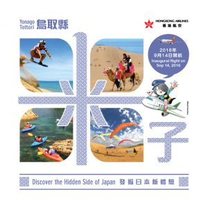 Hong Kong Airlines launches New Flight Service to Yonago, Tottori Prefecture