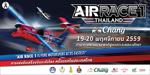 AW_KV_AIRRACE1_FINAL_THAILAND_TYEDIT